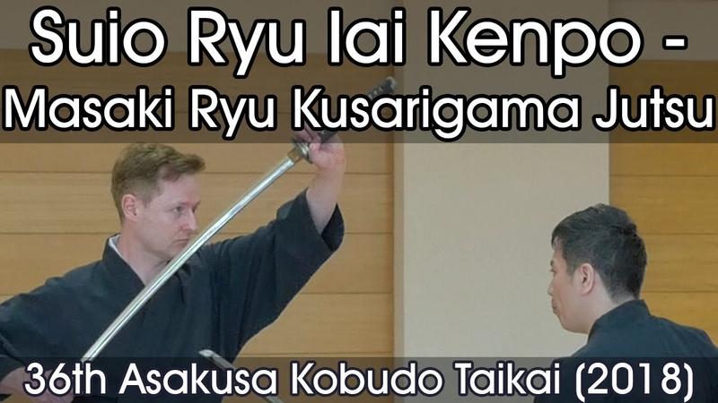 Suio Ryu Iai Kenpo Masaki Ryu Kusarigama Jutsu 36th Asakusa Kobudo Taikai 2018