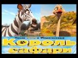«Король сафари» 2014 / Мультфильм про зебру / Русский трейлер