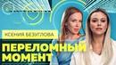 Активатор ПЕРСОНАЛЬНОЙ МИССИИ Ксения Безуглова главный секрет успешного личного бренда 6