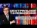 Центральное телевидение 17 03 2018