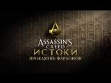 Assassins Creed Истоки - Проклятие фараонов