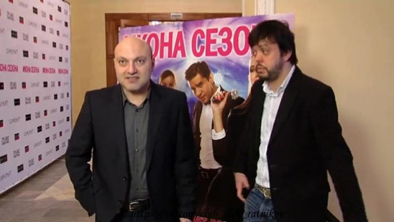 Репортаж с премьеры Икона сезона в к т Иллюзион