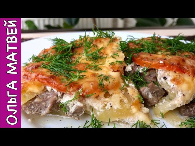 Блогер GConstr одобряет! Мясо с Овощами В Духовке Под Сыром (Вкус. От Ольги Матвея