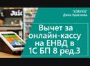 Вычет за онлайн-кассу на ЕНВД в 1С Бухгалтерия 8