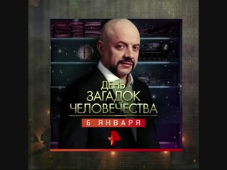 День Загадок человечества на РЕН ТВ
