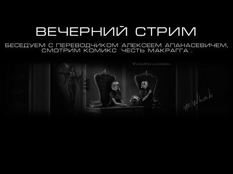 Смотрим Честь Макрагга, беседуем с переводчиком Алексеем Апанасевичем.