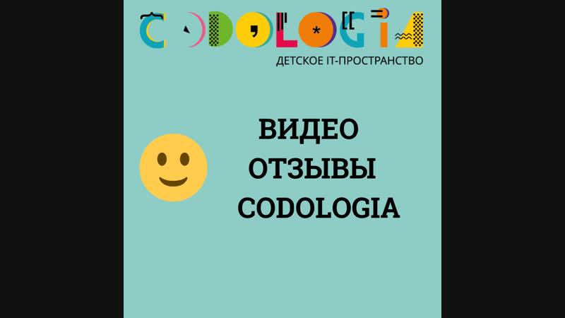 Отзывы о Codologia