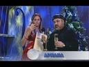 Ариана - Под испанским небом (Песня Года 2001 Финал)