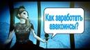 💲Как заработать деньги! Avakin Life без доната и тапджоя💲
