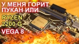 У меня горит пукан или AMD Ryzen 2200G
