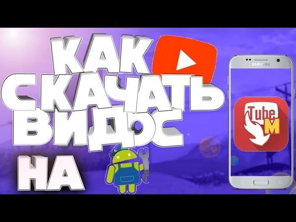 Как скачать видео с Ютуба на Android Просто быстро легко ЗА 1 МИНУТУ ОДНИМ НАЖАТИЕМ