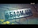 Облом UA Сезон - 1 Выпуск - 15