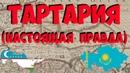 Тартария Кто ее уничтожил Тюрки правили Азией Казахстан Узбекистан Российская империя
