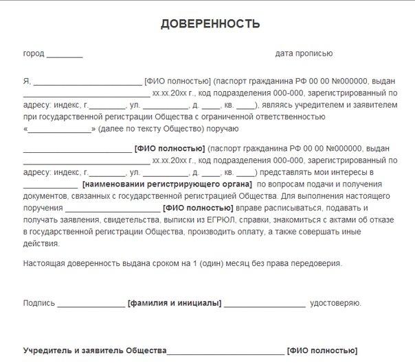 доверенность на получение и передачу документов образец - фото 8