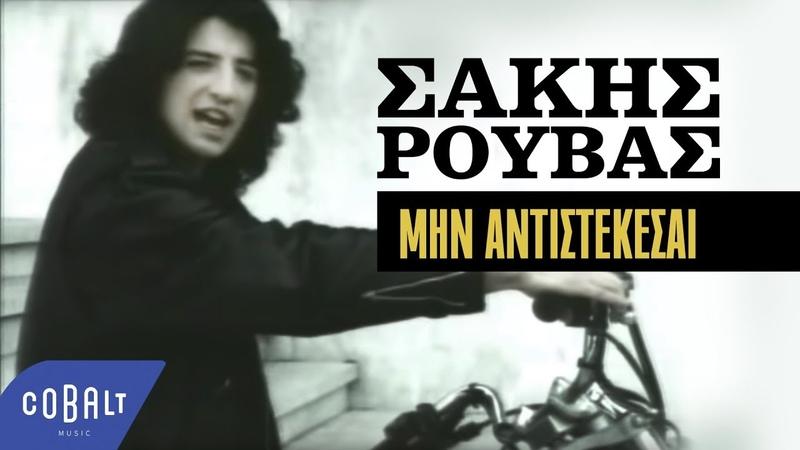 Σάκης Ρουβάς - Μην Aντιστέκεσαι | Official Video Clip