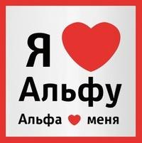 Официальный сайт Альфа Банка Санкт-Петербург