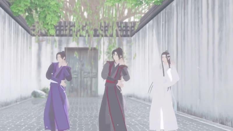 Mo Dao Zu Shi танцы MMD - 神諭法則 (Shen Yu Faze) Вэй У Сянь, Цзян Чэн и Ван Цзи / Магистр дьявольского культа dance