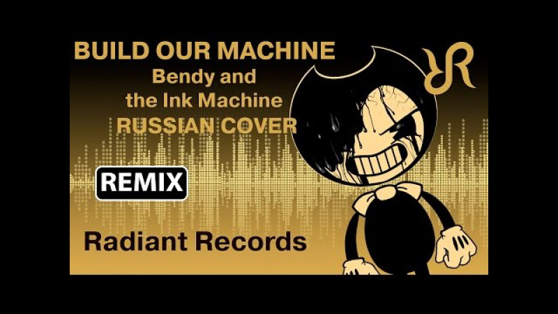 Bendy and the Ink Machine Build Our Machine SayMaxWell REMIX BatIM RUS song cover