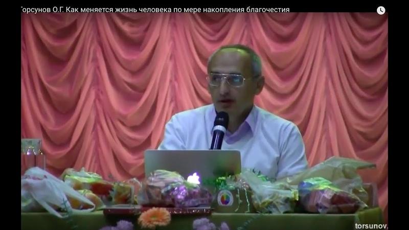 Торсунов О.Г. Как меняется жизнь человека по мере накопления благочестия