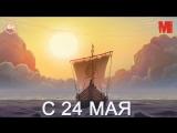 Официальный трейлер фильма «Садко»