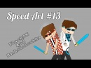Speed Art 13 - FlackJK and Mr.Lololoshka