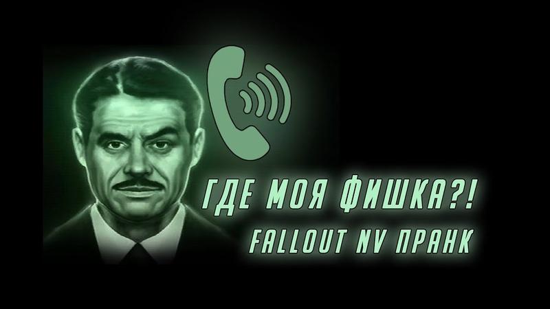 МИСТЕР ХАУС ЗВОНИТ В КУРЬЕРСКУЮ СЛУЖБУ | FALLOUT NV ПРАНК RU