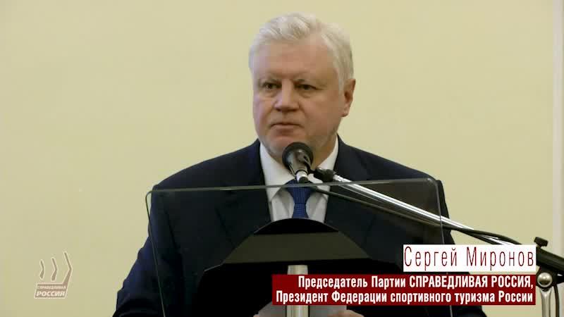 Сергей Миронов: мы должны взять курс на объединение опыта всего туристского сообщества