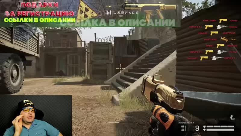 Мортид Ракутагин ОБЗОР MAXIM 9 в Warface