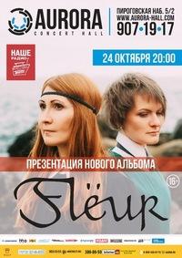 24/10 - FLЁUR в AURORA CONCERT HALL