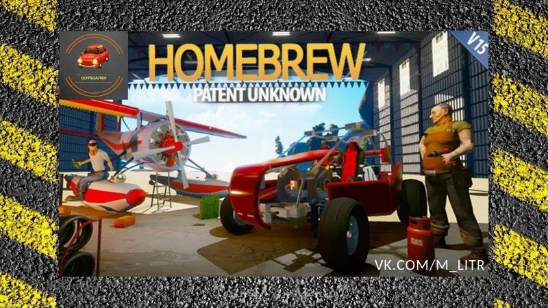 Homebrew Patent Unknown Песочница без песка