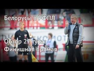 Белорусы в РФПЛ. Обзор 27 тура