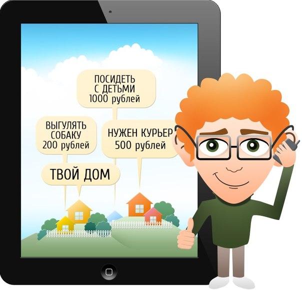 Подработка рядом с домом!   ВКонтакте