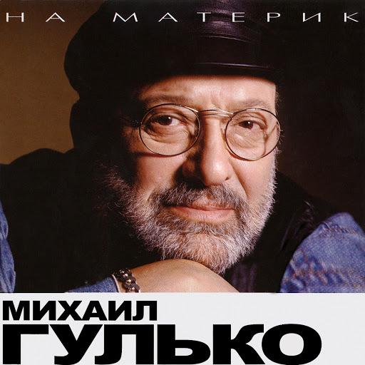 Михаил Гулько альбом На материк ( Na Materik)