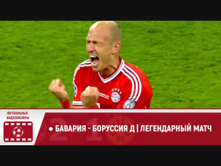 ● Бавария - Боруссия Д | Легендарный матч