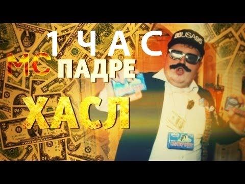МС ПАДРЕ - ХАСЛ [ Часовая версия ]