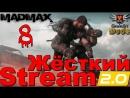 Mad Max Жёсткий Стрим Часть 8