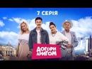 Вверх тормашками 2017 7 серия HD