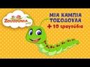 Μια Κάμπια Τοσοδούλα 10 Παιδικά Τραγούδια Zouzounia Baby