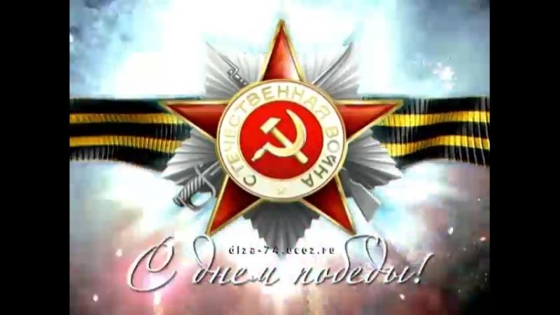 Паровозы, с Днём победы!