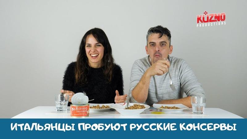 Итальянцы пробуют русские консервы