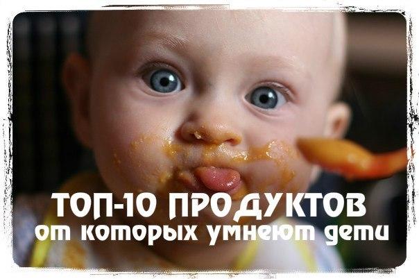 """""""ТОП-10 ПРОДУКТОВ, ОТ КОТОРЫХ ДЕТИ УМНЕЮТ"""" Если хочешь, чтобы у ребенка не было проблем с памятью, чтобы его мозг работал лучше, советуем в рацион вводить продукты питания, благотворно влияющие на функции мозга. 1. Лосось. Жирная морская рыба содержит полезную для мозговой функции жирную кислоту омега-3, употребление которой улучшает когнитивную функцию мозга. Ребенку можно давать с собой бутерброд с жаренным или тушеным лососем и овощами (нарезанным огурцом, помидором или листьями…"""
