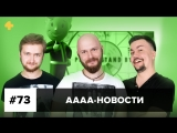 АААА-новости #73. Новая Fallout, новая Assassin's Creed, новая Devil May Cry (4.06.18)