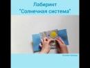 Видео обзор странички лабиринт Солнечная система. Автор Наталия Саюпова.