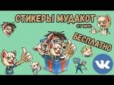Бесплатные стикеры МДК - раздача