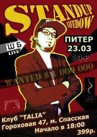 StandUP Андрея Нифёдова в Санкт-Петербурге (14+)