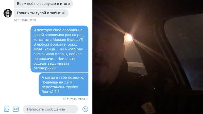 Рома Жиган ответ SchokkИРЕ aka ШокКАЛУ (2019) BEEF