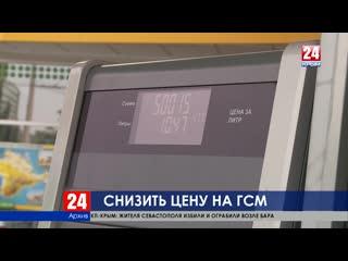 Председатель Правительства РФ Дмитрий Медведев поручил дать предложения по снижению стоимости ГСМ в Крыму