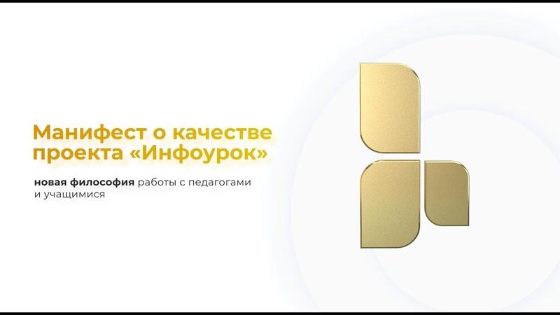 Манифест о качестве проекта «Инфоурок»