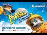 Белка и Стрелка: Лунные приключения 2013 Семейный мультфильм Россия - Трейлер