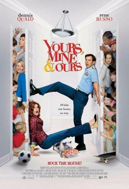 «Твои, мои и наши» (Yours, Mine & Ours, 2005)